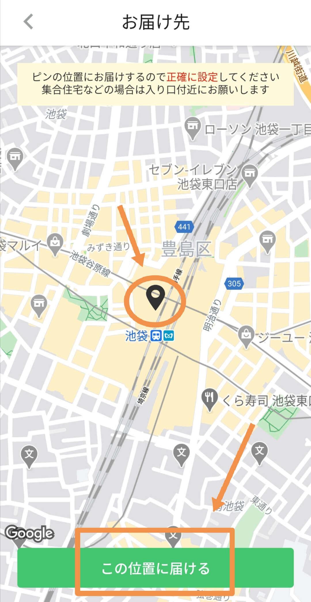 menu/メニュー東京エリア・配達対応地域の確認方法3
