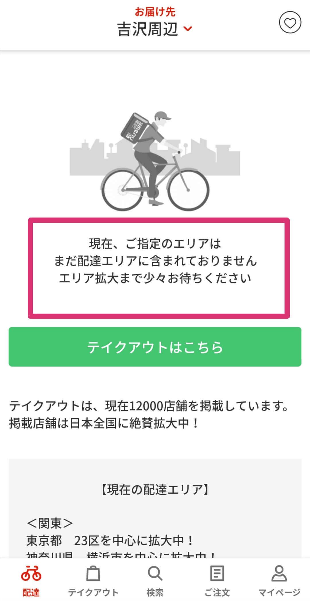menu/メニュー東京エリア・配達対応地域の確認方法5お届け配達対応外