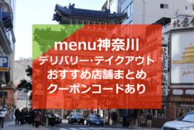 menu(メニュー)神奈川県内・横浜・川崎のおすすめデリバリー・テイクアウト店舗10選!クーポンコードもあり