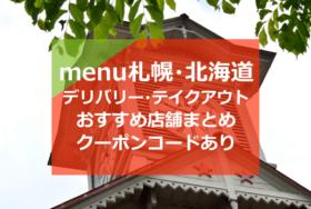 menu/メニュー札幌・北海道のおすすめ店舗グルメ10選!デリバリー・テイクアウトクーポンコードあり