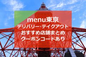 menu(メニュー)東京都内のおすすめ店舗とデリバリーグルメ・テイクアウトで使えるクーポンコード