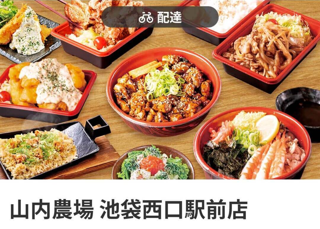 menu(メニュー)東京都内のおすすめ店舗【山内農場】