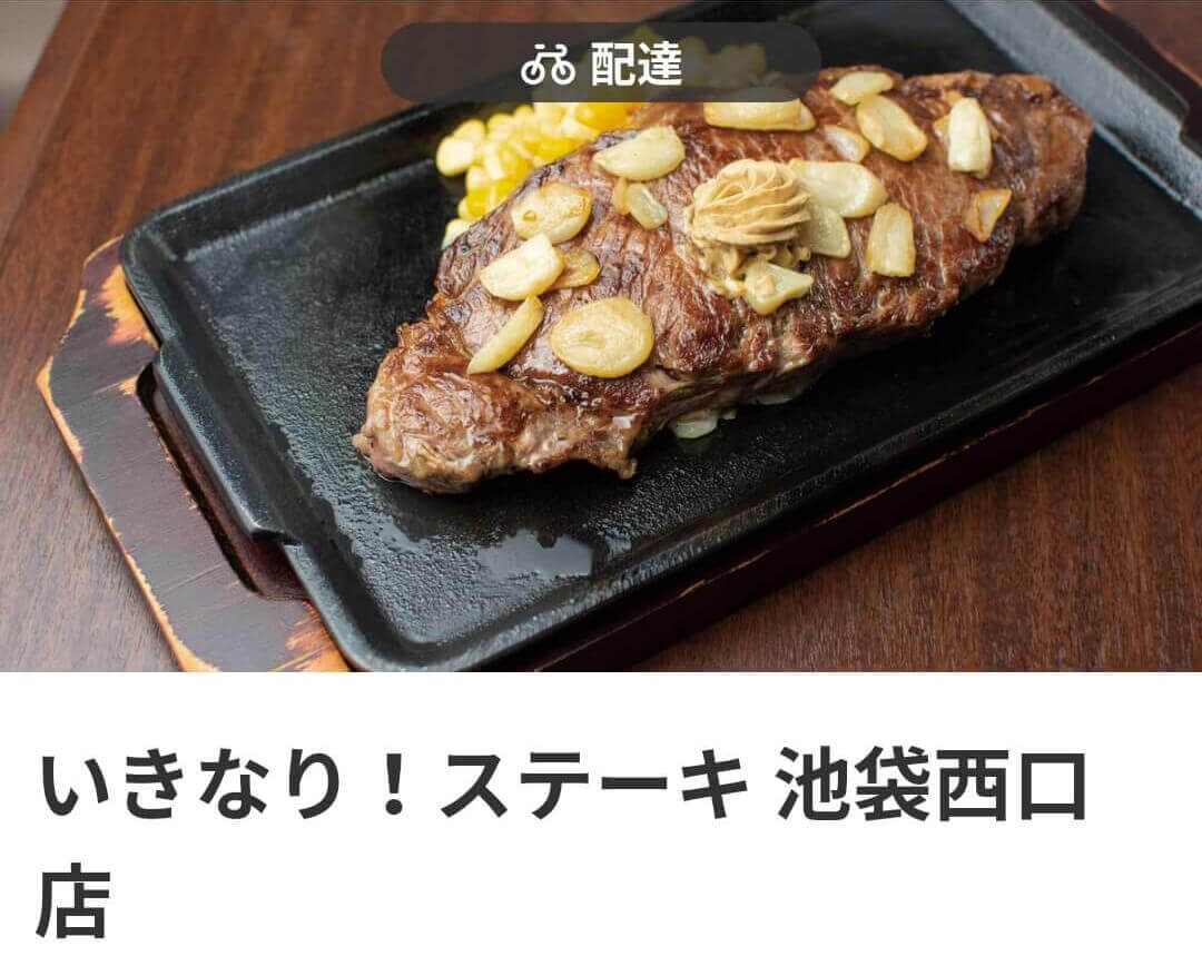 menu(メニュー)東京都内のおすすめ店舗【いきなりステーキ】