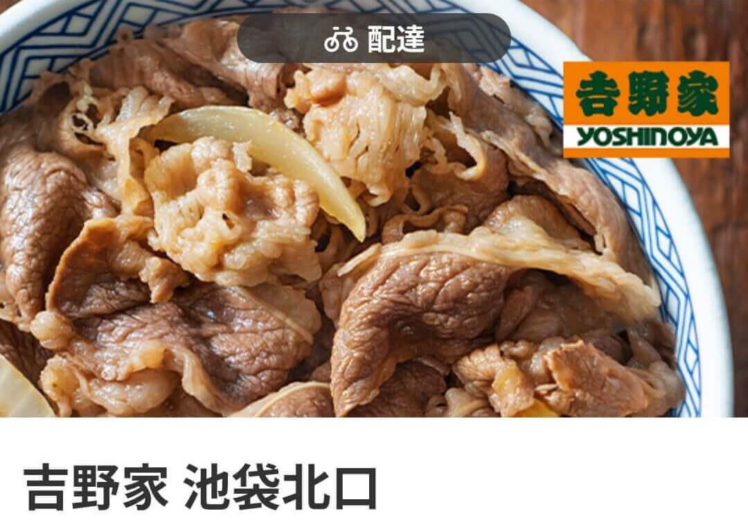 menu(メニュー)東京都内のおすすめ店舗【吉野家】