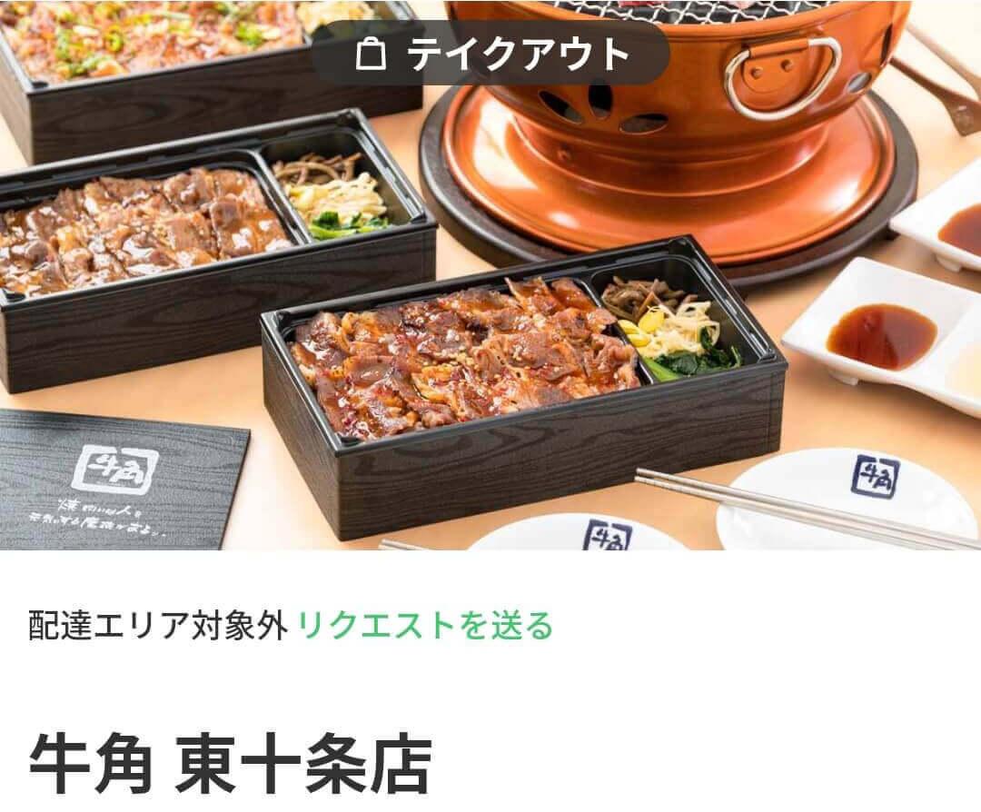 menu(メニュー)東京都内のおすすめ店舗【牛角】