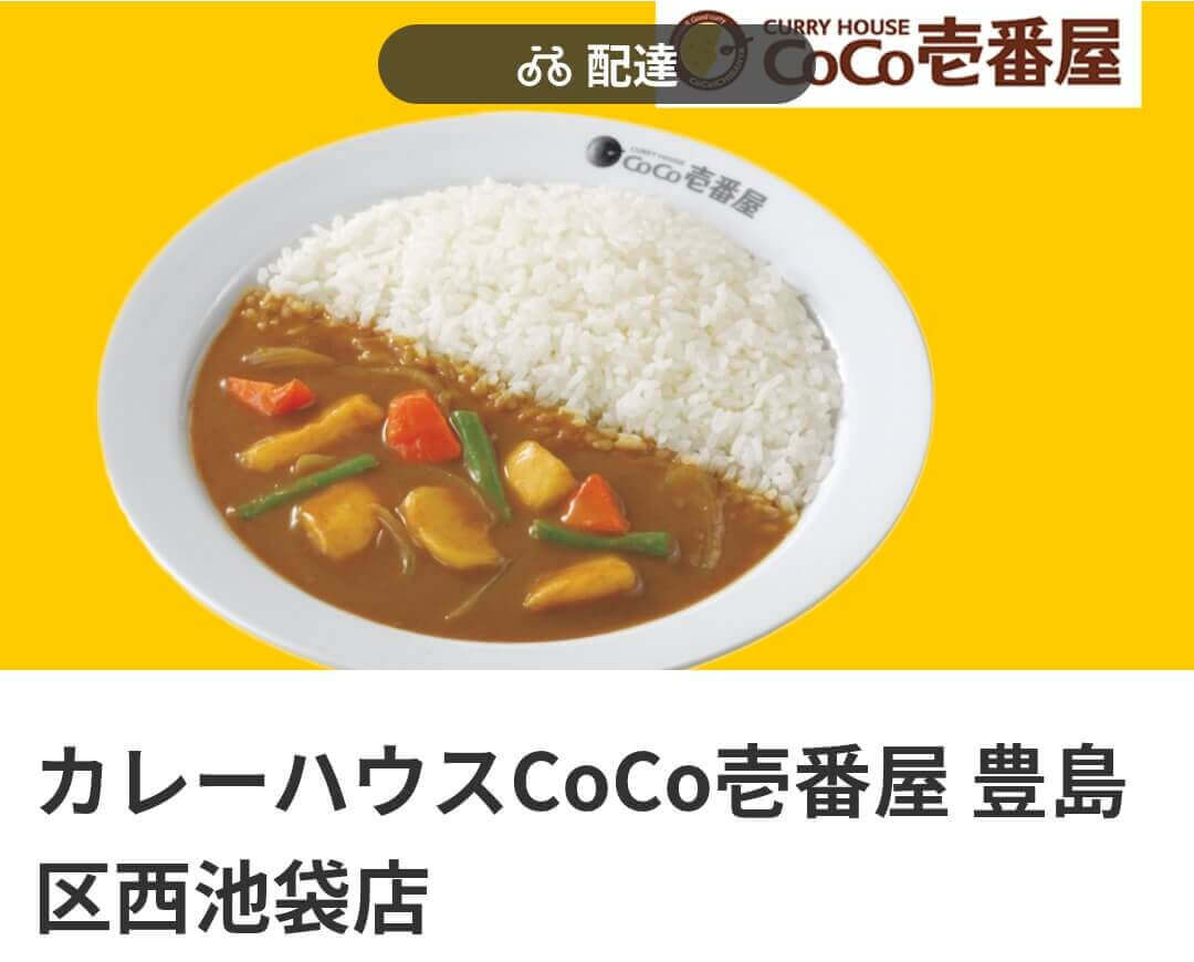 menu(メニュー)東京都内のおすすめ店舗【カレーハウスCoCo壱番屋】