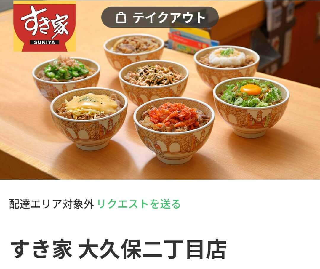 menu(メニュー)東京都内のおすすめ店舗【すき屋】