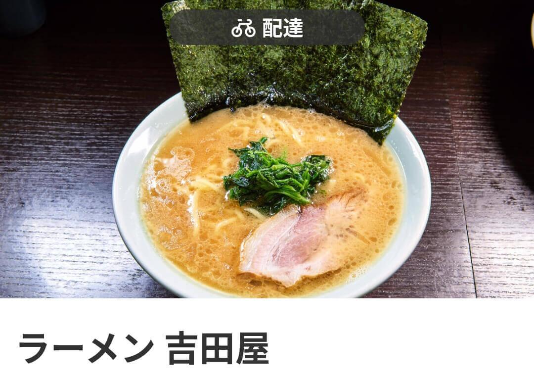 menu(メニュー)東京都内のおすすめ店舗・麺類【ラーメン 吉田屋】