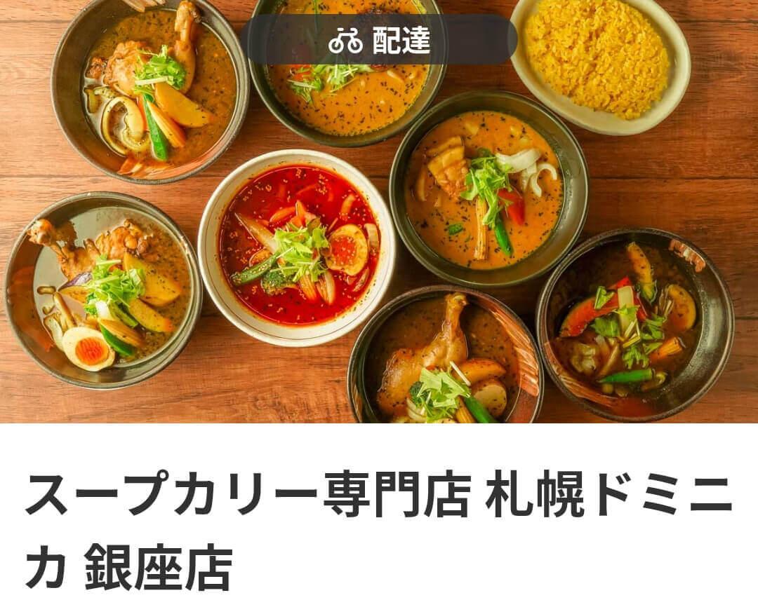 東京都内のおすすめ店舗・カレー【スープカリー専門店 札幌ドミニカ】