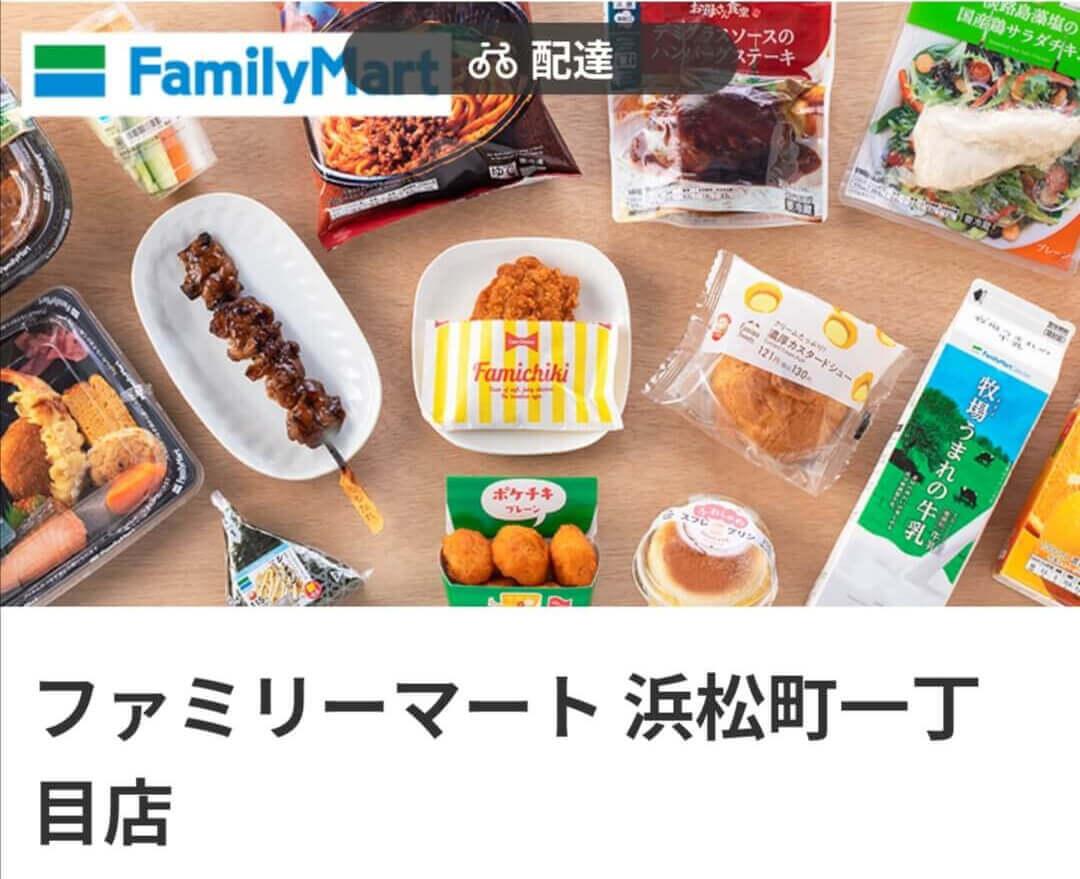 menu(メニュー)東京都内のおすすめ店舗【ファミリーマート】