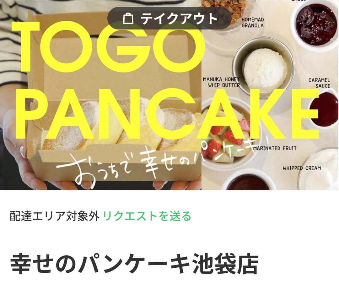 menu(メニュー)東京都内のおすすめ店舗・スイーツ【幸せのパンケーキ 池袋店】『幸せのパンケーキ Togoサービス』 1,000円