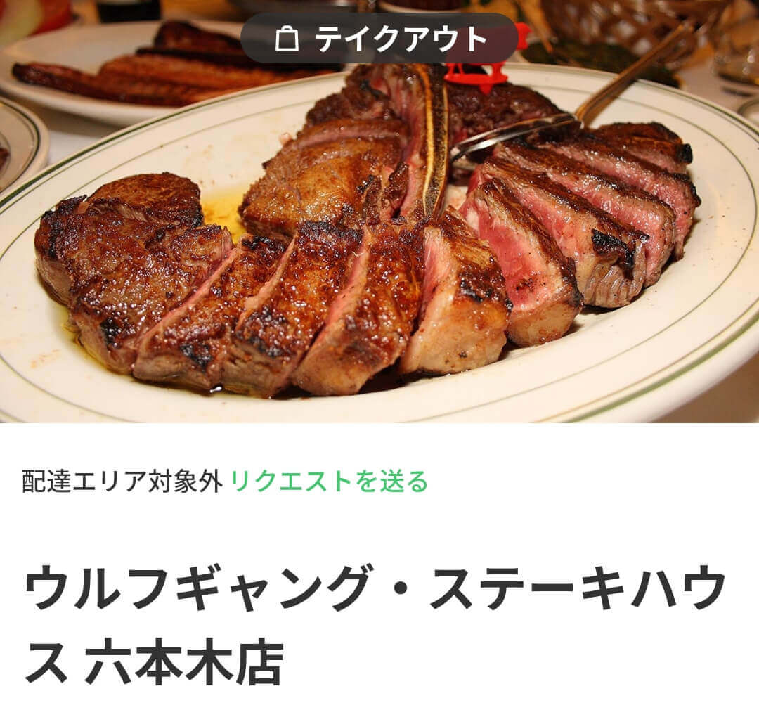 東京都内のおすすめ店舗・洋食【ウルフギャング・ステーキハウス 六本木店】