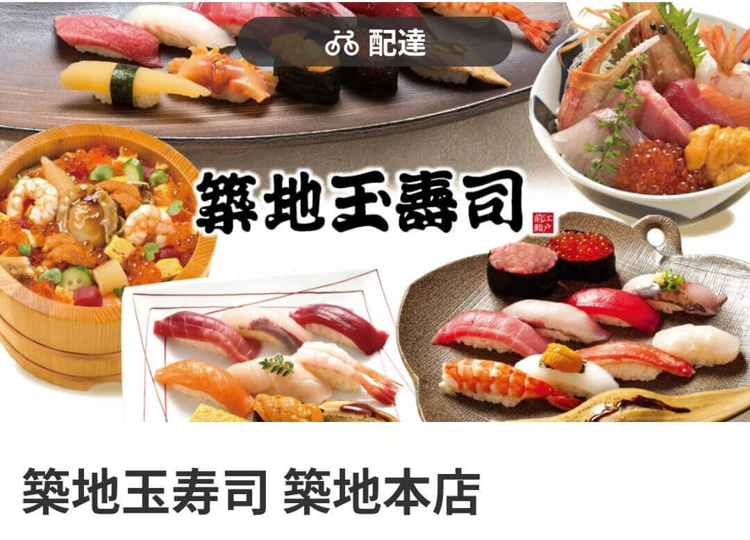 menu(メニュー)東京都内のおすすめ店舗・寿司/丼もの【築地玉寿司 築地本店】