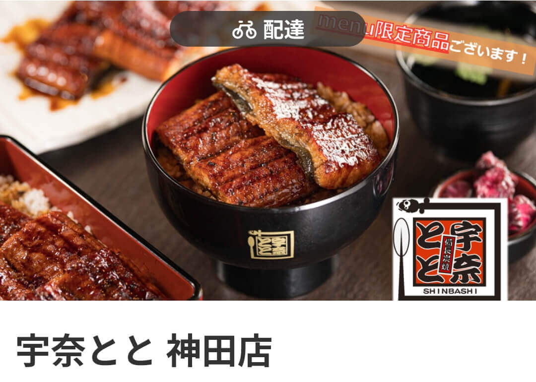 menu(メニュー)東京都内のおすすめ店舗・和食/丼もの【宇奈とと 神田店】