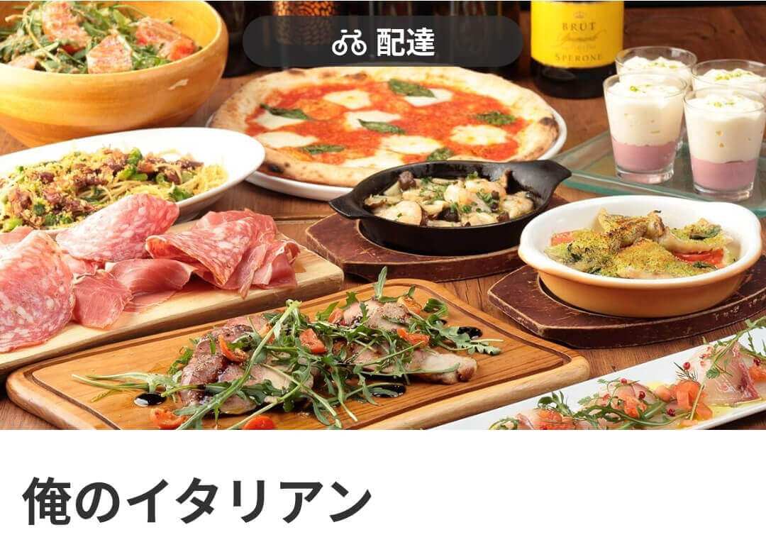 menu(メニュー)東京都内のおすすめ店舗・イタリアン【俺のイタリアン(歌舞伎町)】