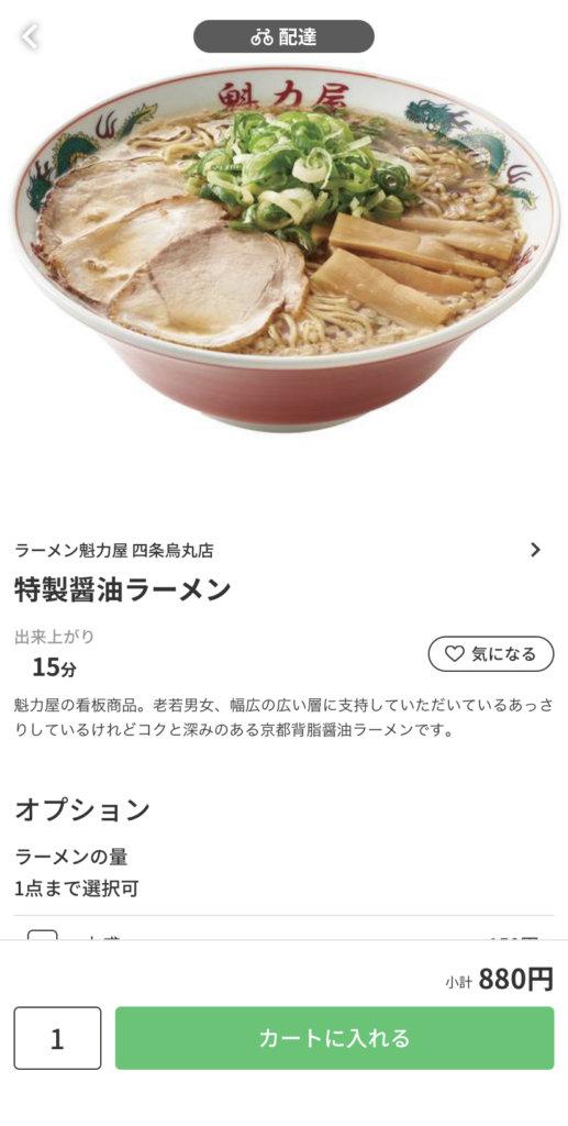 menu(メニュー)京都おすすめ店舗 麺類【ラーメン 魁力屋 四条鳥丸店】『特製醤油ラーメン丼 880円』