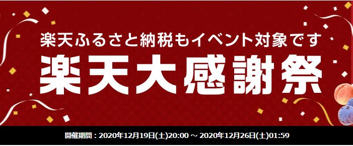 楽天ふるさと納税キャンペーン2000円で特産品『楽天大感謝祭』
