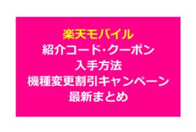 楽天モバイル紹介コード・クーポン・キャンペーン機種変更割引情報まとめ!