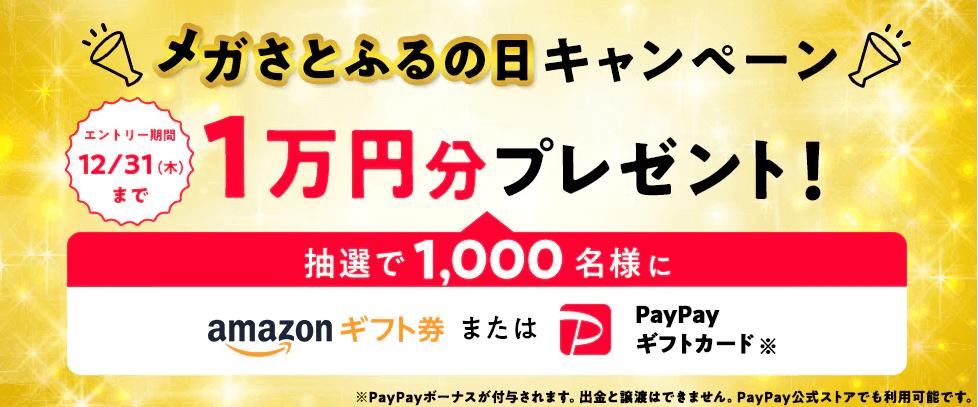 【メガさとふるの日キャンペーン】1万円分Amazonギフト券・PayPayギフトカードプレゼント