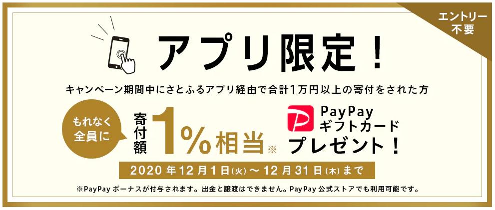 さとふるキャンペーンAmazonギフト券寄付額1%分プレゼント【アプリ限定】