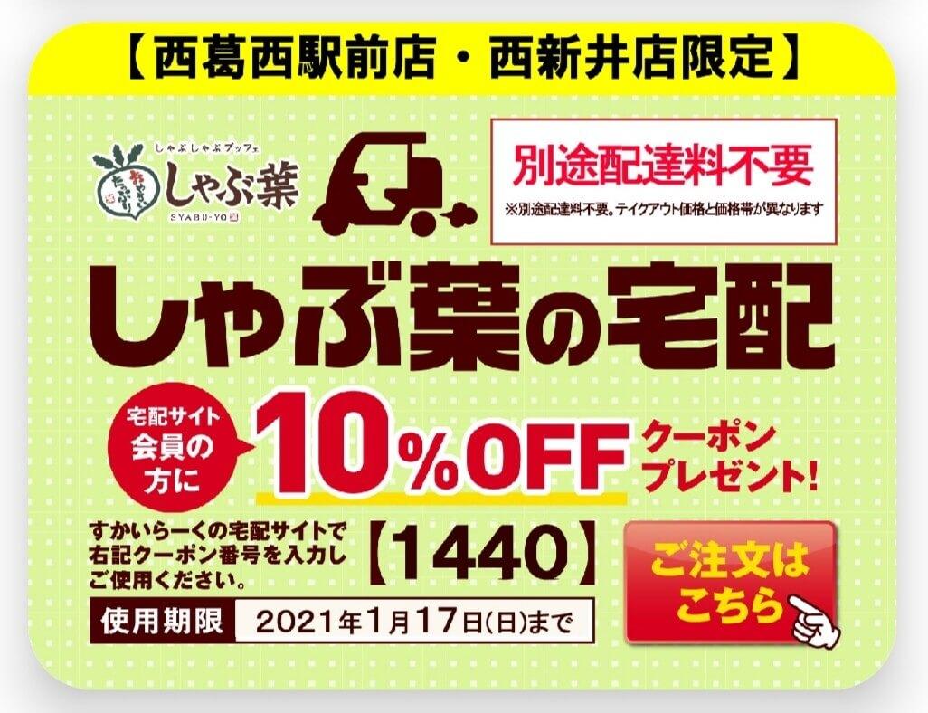 しゃぶ葉クーポン番号・宅配10%オフ【西葛西駅前・西新井限定】