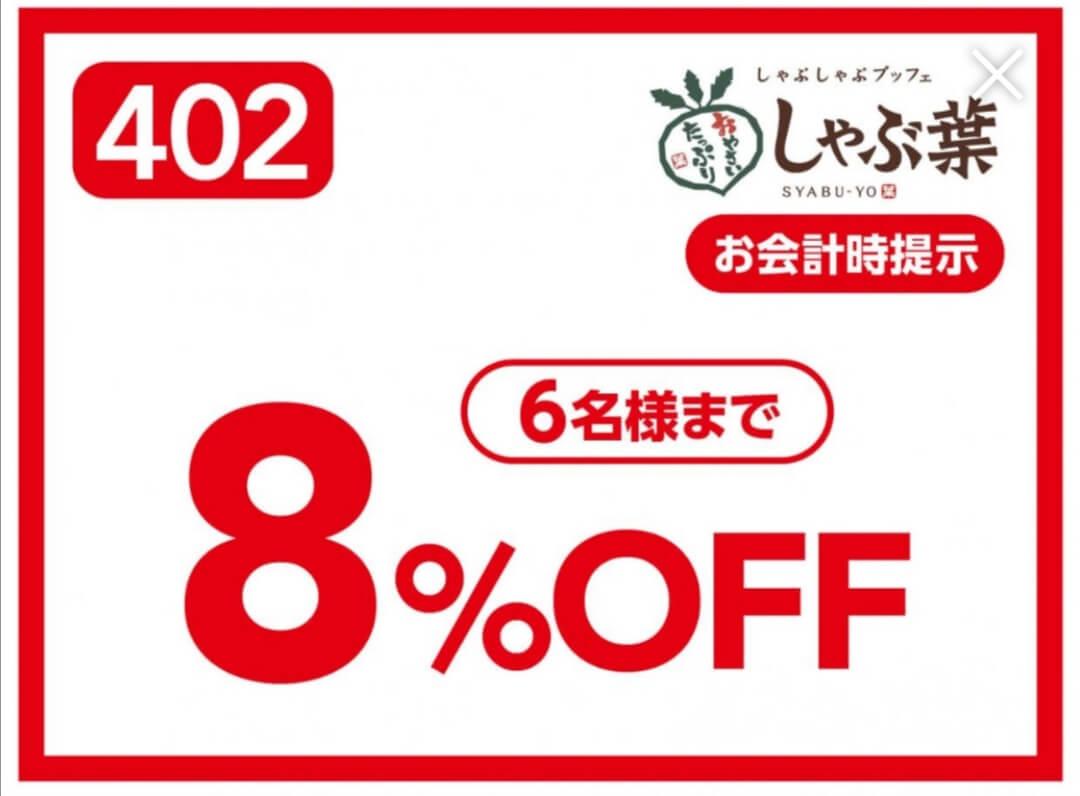 【しゃぶ葉公式アプリ】飲食割引8%オフクーポン番号