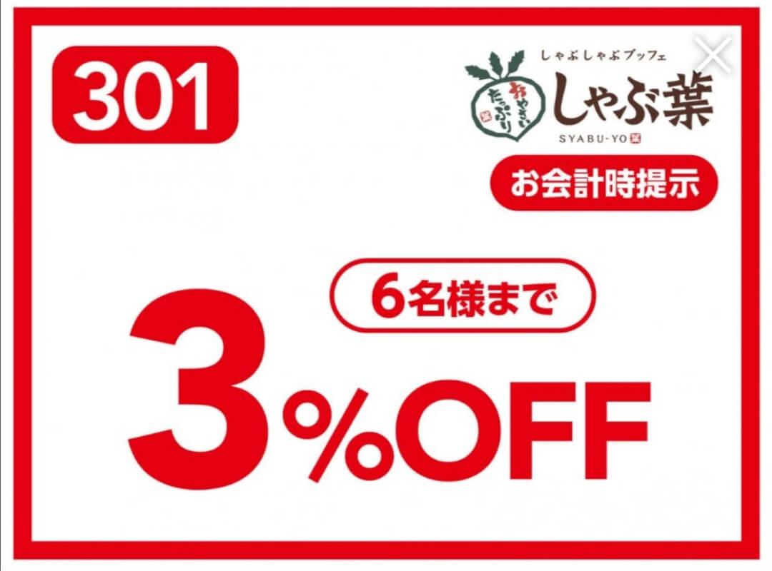 【しゃぶ葉公式アプリ】飲食割引3%オフクーポン番号