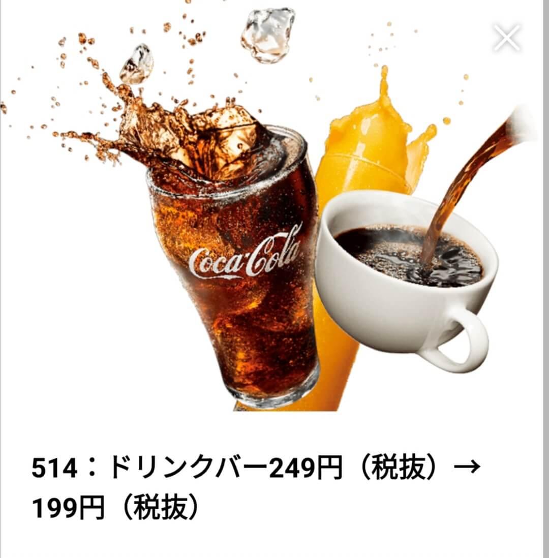 【しゃぶ葉公式アプリ】ドリンクバー割引クーポン番号