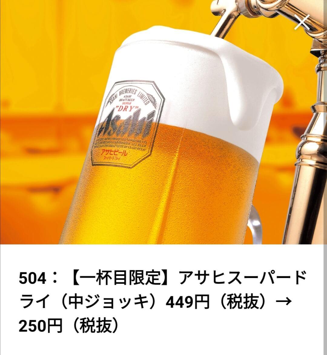 【しゃぶ葉公式アプリ】ビール割引クーポン番号
