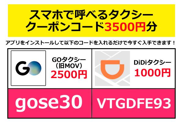 スマホで呼べるタクシーGO・DiDiクーポン併用で初回3500円無料プロモーションコード
