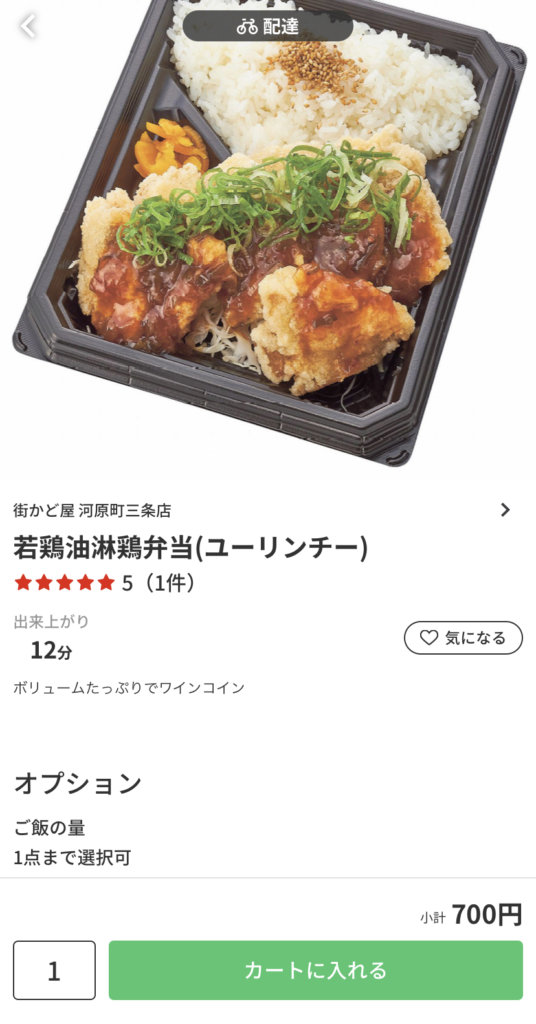 menu(メニュー)京都おすすめ店舗 和食料理【街かど屋 河原町三条店】『若鶏油淋鶏弁当(ユーリンチー)』700円