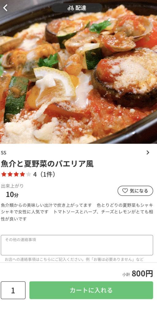 menu(メニュー)京都おすすめ店舗 洋食料理【SS(エスエス) 四条店】『魚介と夏野菜のパエリア風』(800円)