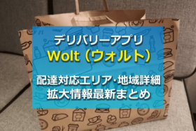 Wolt(ウォルト)配達エリア・対応地域完全まとめ!拡大範囲や新エリア情報