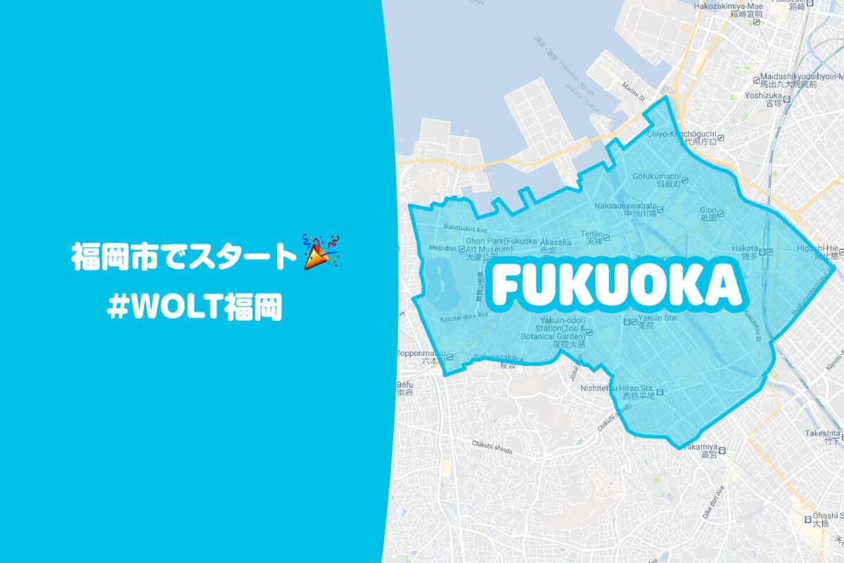 Wolt(ウォルト)福岡の配達エリア・対応地域詳細【サービス開始】