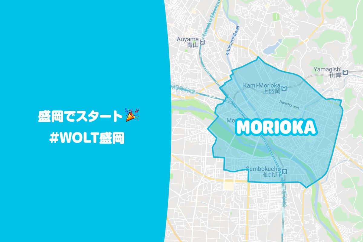 Wolt(ウォルト)盛岡(岩手)のエリアとクーポン・プロモコード・キャンペーン