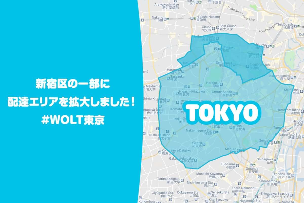 Wolt(ウォルト)東京新宿区の一部エリア(西武新宿・新宿駅東側・千駄ヶ谷・信濃町・四ツ谷・初台駅北側)にエリア拡大