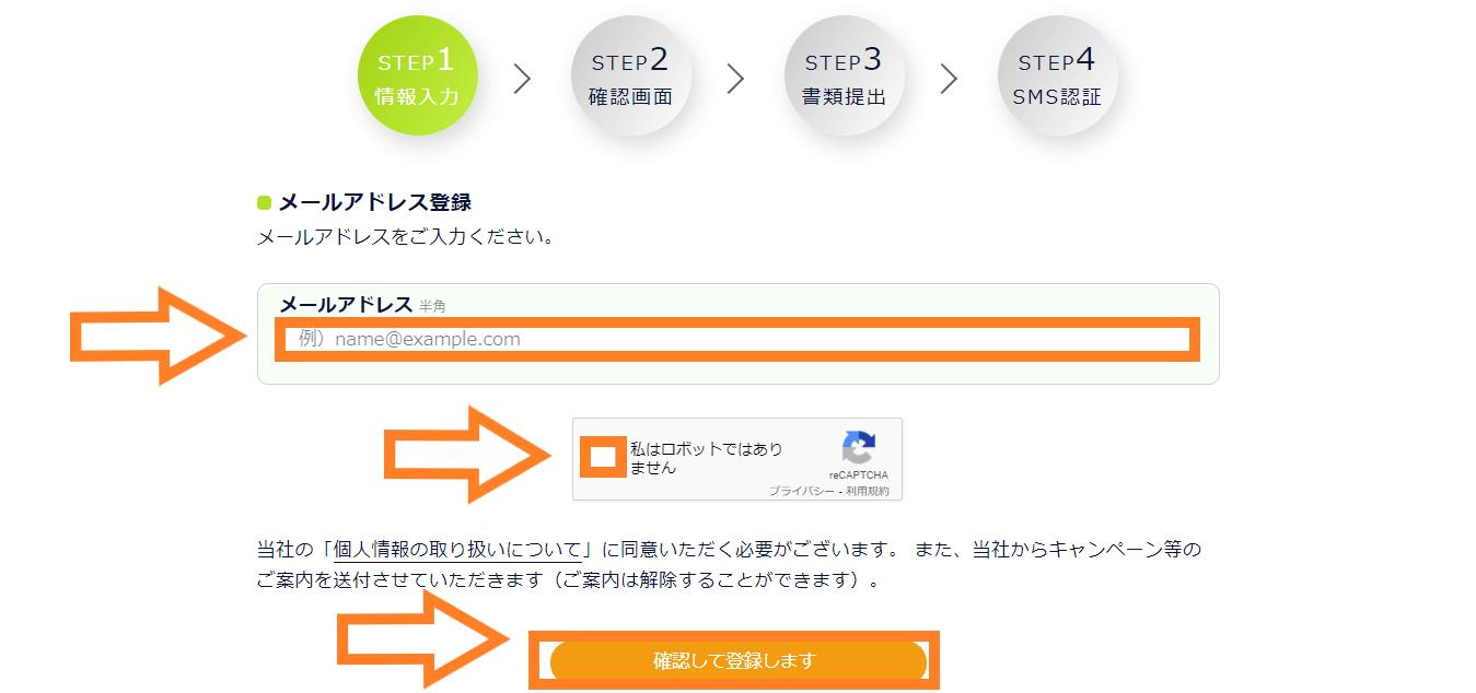 DMM新規登録
