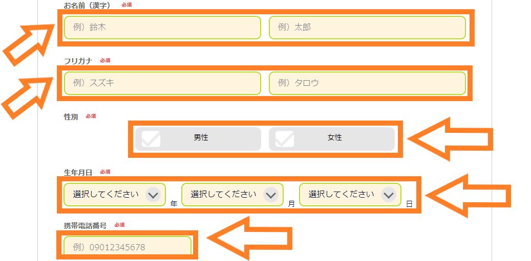 DMM新規口座開設個人情報