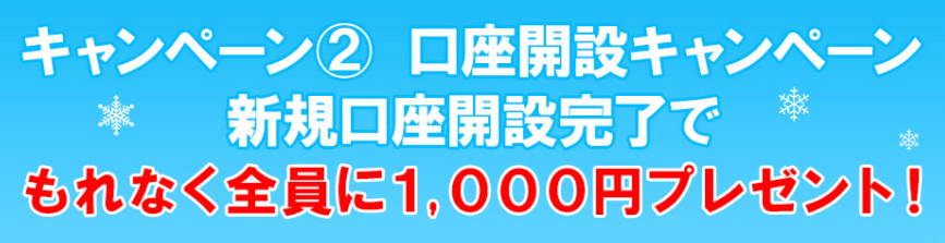 DMM Bitcoin(DMMビットコイン)キャンペーン【もれなく1000円プレゼント!口座開設キャンペーン】
