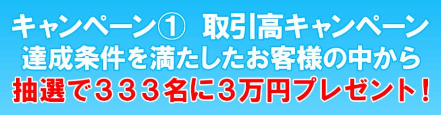 DMM Bitcoin(DMMビットコイン)【333名様に3万円が当たる!取引高キャンペーン】