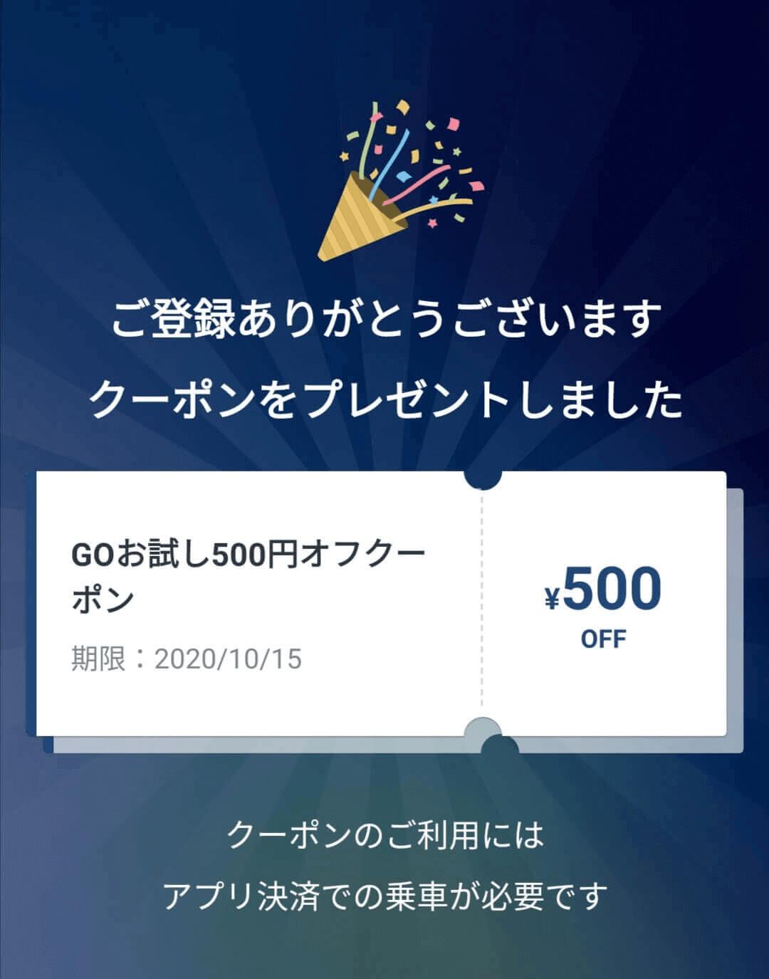 GOユーザー情報入力画面でクーポンコードを入力4