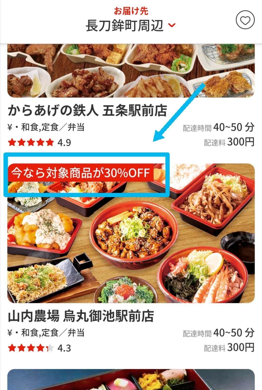 menu30%オフキャンペーン対象店舗