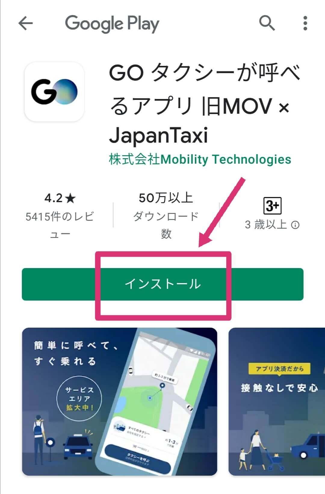 GOタクシーアプリのクーポンコード使い方・適用方法1