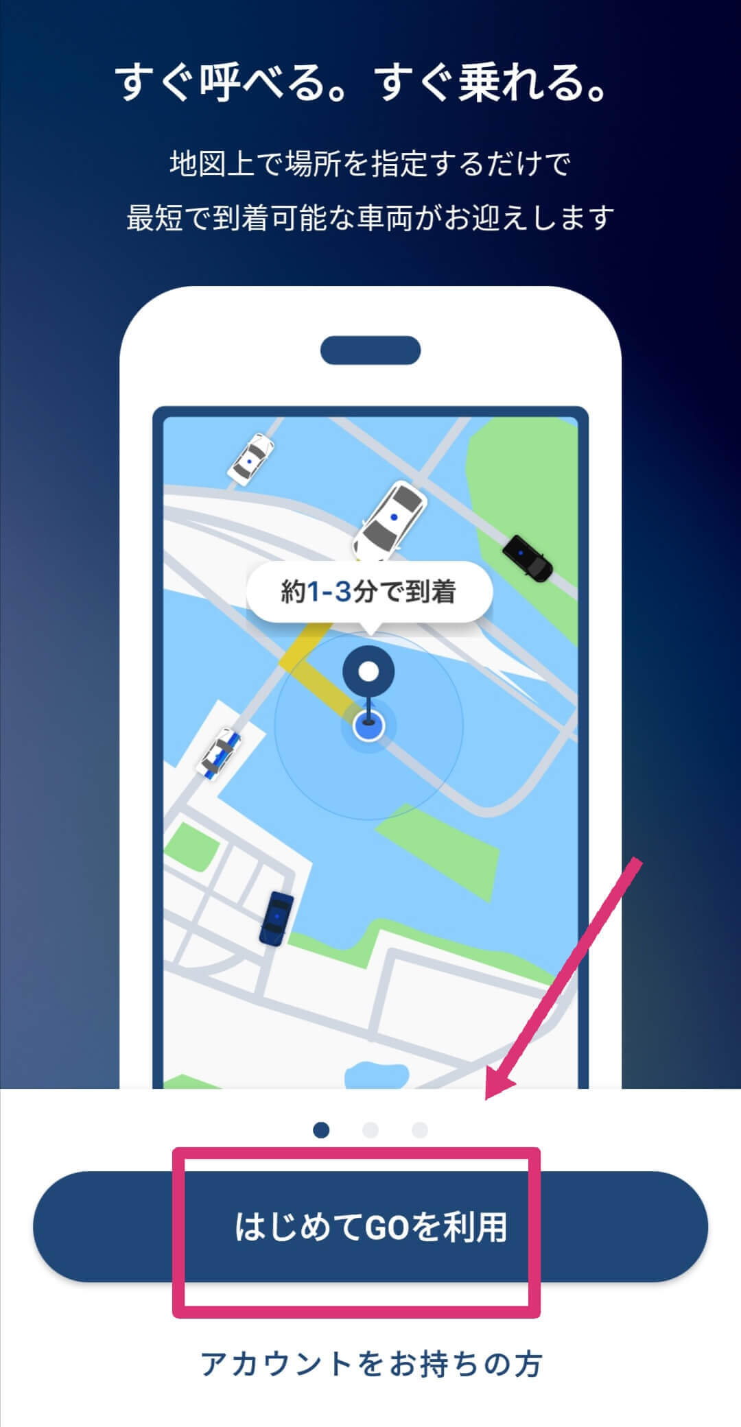GOタクシーアプリのクーポンコード使い方・適用方法3