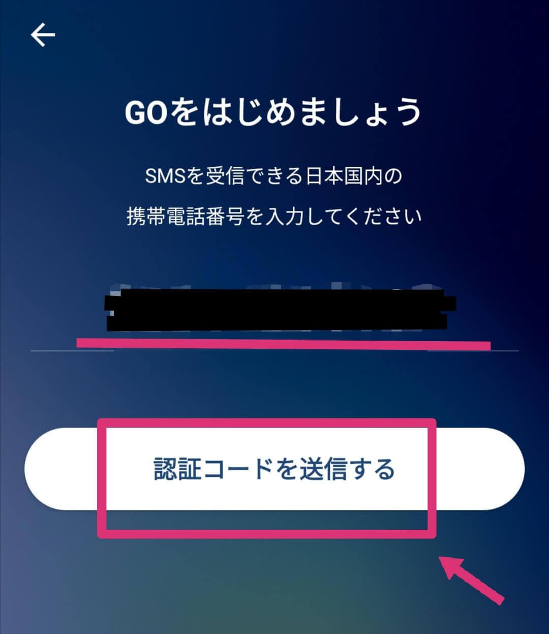 GOタクシーアプリのクーポンコード使い方・適用方法4