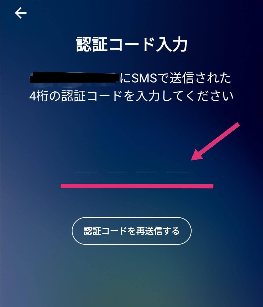 GOタクシーアプリのクーポンコード使い方・適用方法5