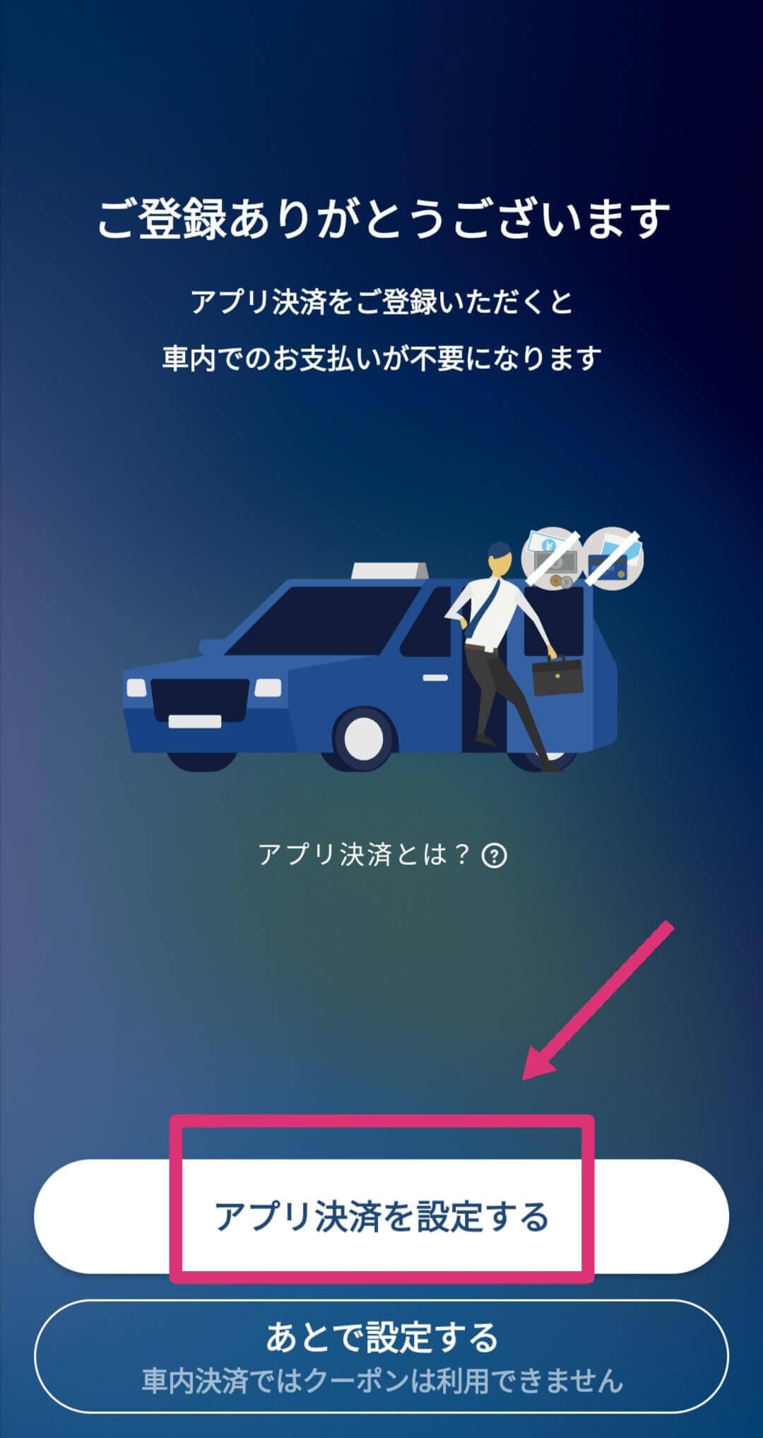 GOタクシーアプリのクーポンコード使い方・適用方法6