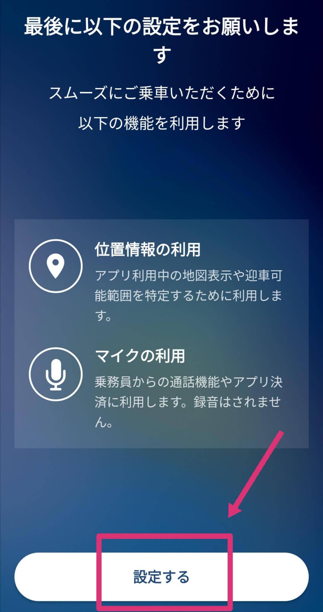 GOタクシーアプリのクーポンコード使い方・適用方法7