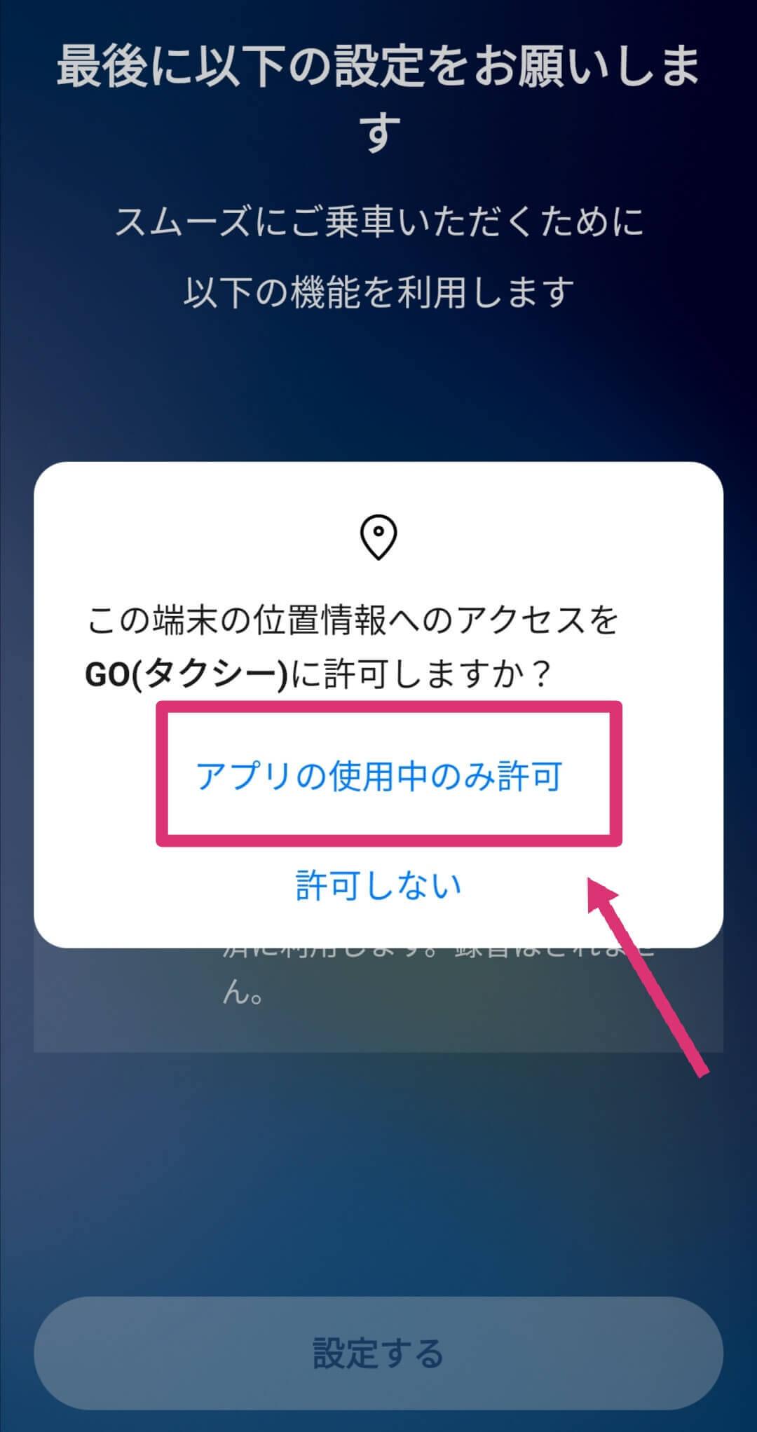GOタクシーアプリのクーポンコード使い方・適用方法8
