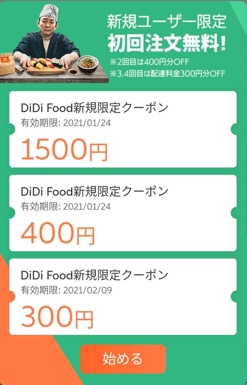 DiDiフード初回登録時にもらえるクーポン2500円分